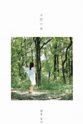 2016SSカタログ_YUKI OKUJUN表紙