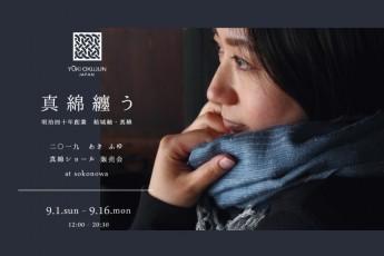 YUKI-OKUJUN-EVENTPOP